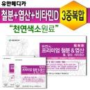 프리미엄 철분 엽산 비타민D 120C/임산부/철분제