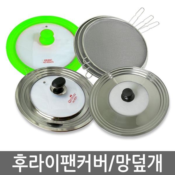 후라이팬/튀김팬/뚜껑/멀티커버/망덮개/실리콘/스텐