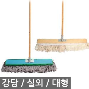 대걸레 모음전/밀대/마대/기름걸레/마포/강당/리스킹