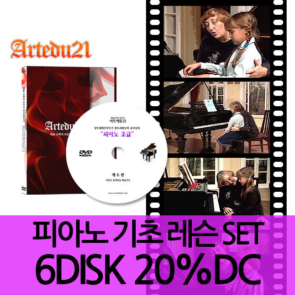 (DVD) 루보피루도바 교수님의 피아노 기초레슨 세트 20%DC