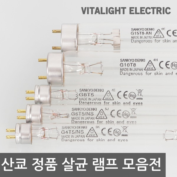 산쿄 자외선 살균램프 (G4T5/G6T5/G8T5/G10T8/G15T8)