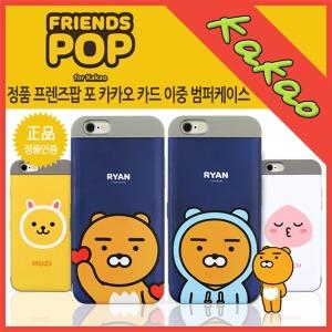 카카오프렌즈팝 정품 카드 이중범퍼케이스 / 아이폰6S