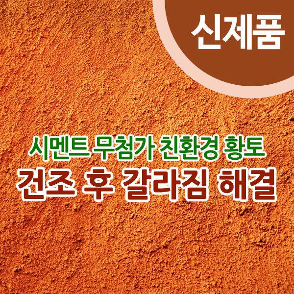 고급 친환경 황토미장 황토 20kg 내벽용 코팅풀 포함