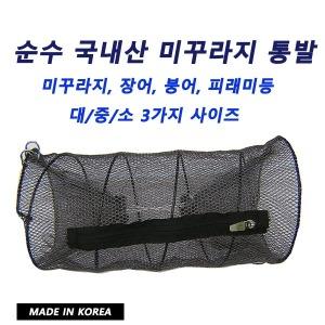 국내산 미꾸라지 통발/장어 미꾸라지 피레미/민물통발