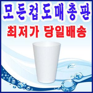 두모금컵 4000매 두레박컵 샘솟는컵 생수컵 정수기컵