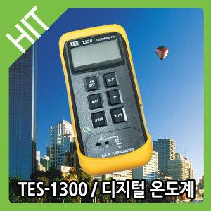 휴대용 디지털온도계 TES-1300 (온도센서 미포함)