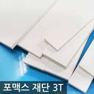 백색 포맥스 재단 3T (두께3mm) 흰색 포멕스판