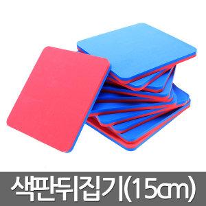 색판 뒤집기 15cm 판 게임 도구 대회 유아 체육 용품
