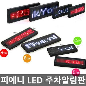 피에니 LED 주차알림판/전화번호알림판/잠시주차