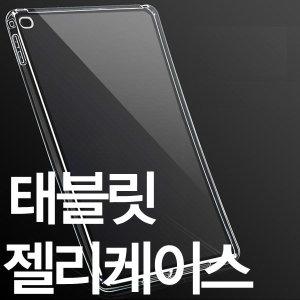 태블릿 반투명 젤리케이스/갤럭시탭A7.0/탭A6/SM-T280