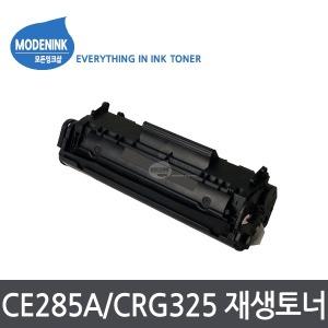 CRG325 312 313 CE285A 재생 LBP6000 MF3010 P1005