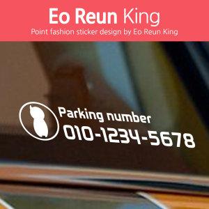 주차 번호판 폰넘버 전화번호 패션 데칼 스티커 B타입