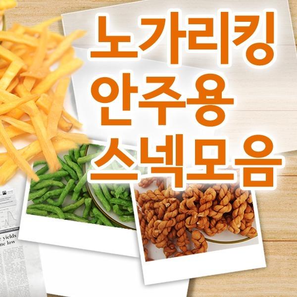 바나나칩/생강맛콘/고구마스틱/김마리/오징어해씨볼