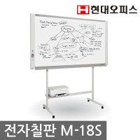 전자칠판 M-18S(W1300XH910mm) USB저장/프린터/2화면