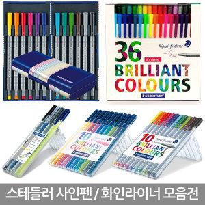 화인라이너 모음/특가세트/싸인펜/컬러링북/색연필