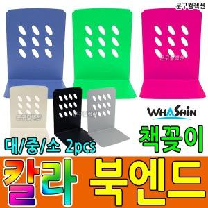 3단4단책꽂이 20매클리어화일 화일박스 북엔드 북앤드