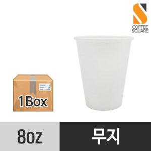 8온스 무지 종이컵 1000개 BOX