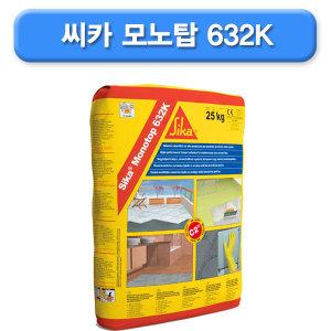 씨카모노탑632K / 자기수평몰탈 / 25kg