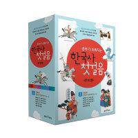 좋은책어린이 공부가 쉬워지는 한국사 첫걸음 전10권 정가인하세트/BN0024