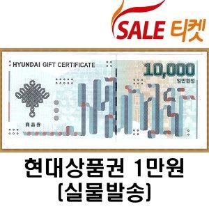 현대백화점상품권 1만원권/봉투/사용설명서/당일발송