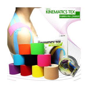 키네메틱스 텍스 근육테이프 5cmx5m 12롤 근육테이핑