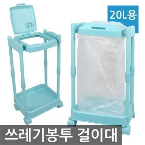 크린센스 종량제 쓰레기봉투걸이 20L/휴지통 쓰레기통