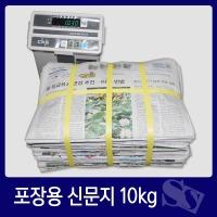새신문지 깨끗한폐신문지 포장용신문지 택배포장 10KG