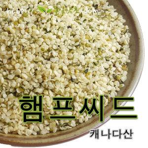햄프씨드 500g/캐나다산/대마씨앗
