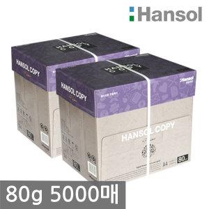 (현대Hmall) 무료배송 한솔 A4 복사용지(A4용지) 80g 2500매 2BOX
