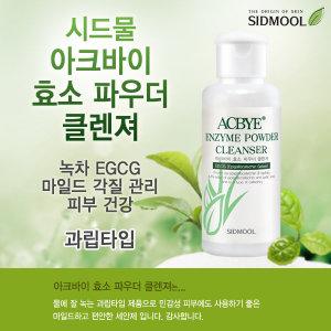 EGCG아크바이효소파우더클렌져/저자극/파우더제형