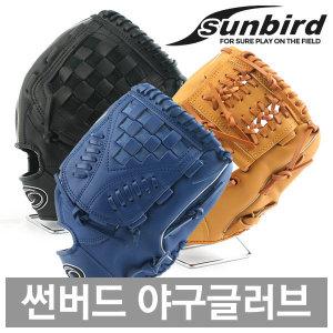 SUNBIRD 야구글러브 아동용/성인용 야구글러브 모음전