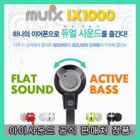 이어셋 MUIX 듀얼사운드 IX1000 이어폰