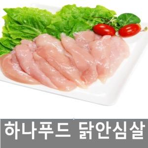 닭안심살  10kg(100% 국내산)