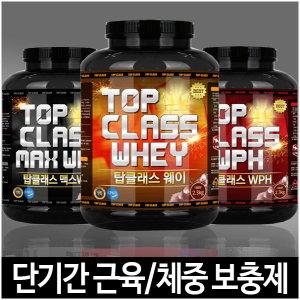 단기간 근육UP/체중증가 프리미엄 단백질 헬스보충제