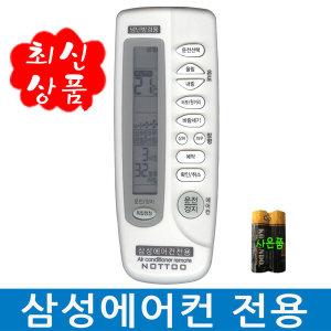 COMBO-480H / 삼성에어컨리모컨 건전지무료