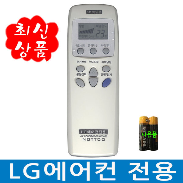 COMBO-20015H / LG에어컨리모컨 건전지무료