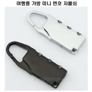 여행용 번호 자물쇠 / 미니 자물쇠 / 노트북 자물쇠