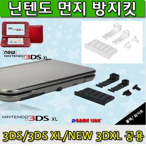닌텐도 먼지방지킷/3DS/3DSXL/NEW 3DS/NEW 3DS XL공용