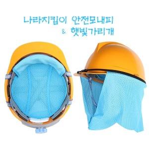 시원한 여름용 메쉬 안전모내피 / 두건 햇빛가리개/