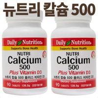 뉴트리 칼슘 500 마그네슘 비타민D 칼슘제 영양제