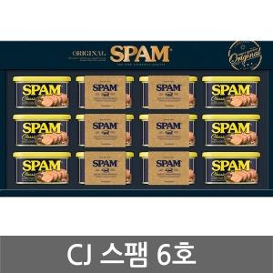 CJ 스팸 6호 선물세트 - 명절선물 추석선물 스팸선물