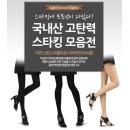 고탄력 팬티스타킹 모음(학생스타킹/멀티레깅스)