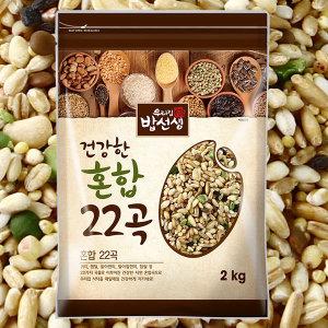 혼합22곡 2kg 잡곡 by밥선생