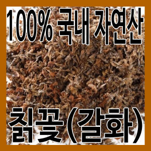 (그린내추럴) 자연산 (강원도 홍천) 칡꽃(갈화) 300g