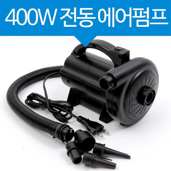 WOHNEN 초강력 전동 가정용 400W 에어펌프 HT-358