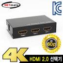 NETmate NM-HSU201 4K 60Hz HDMI 2.0 2대1 선택기