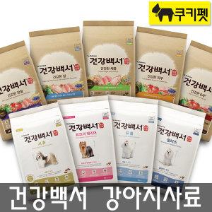 선물10종 건강백서 강아지사료 6kg 10.2kg /애견사료