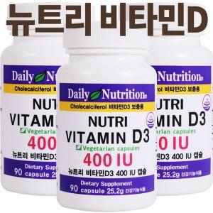 미국 뉴트리 천연 비타민D 칼슘 마그네슘 아연 영양제