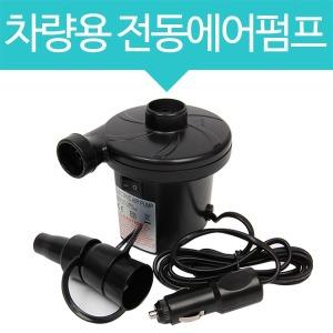 차량용 에어컴프레셔 75W/자동차/에어펌프/전동펌프