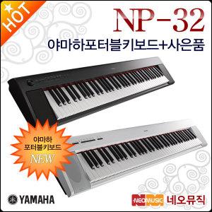야마하 포터블키보드 / NP-32 / NP32 B/WH  한국정품